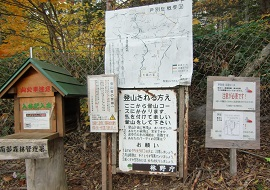 芦別岳登山口